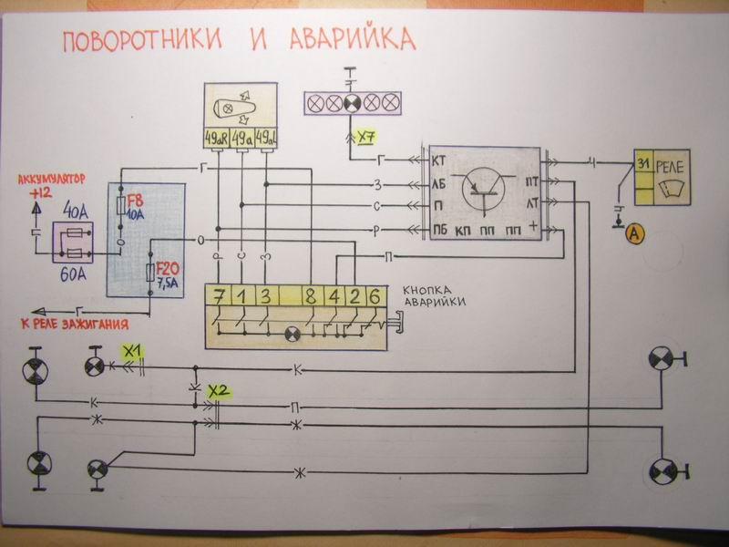 Схема подключения отопителей